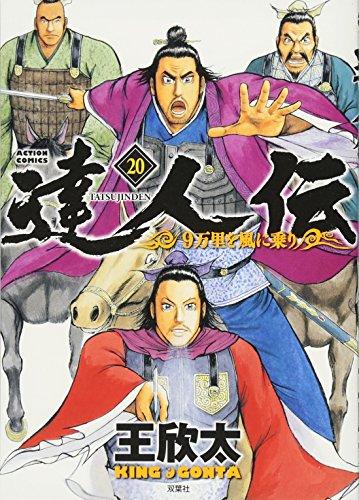 達人伝~9万里を風に乗り~(20) (アクションコミックス)