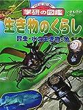 生き物のくらし―昆虫・水の生き物・魚 (ニューワイド 学研の図鑑)