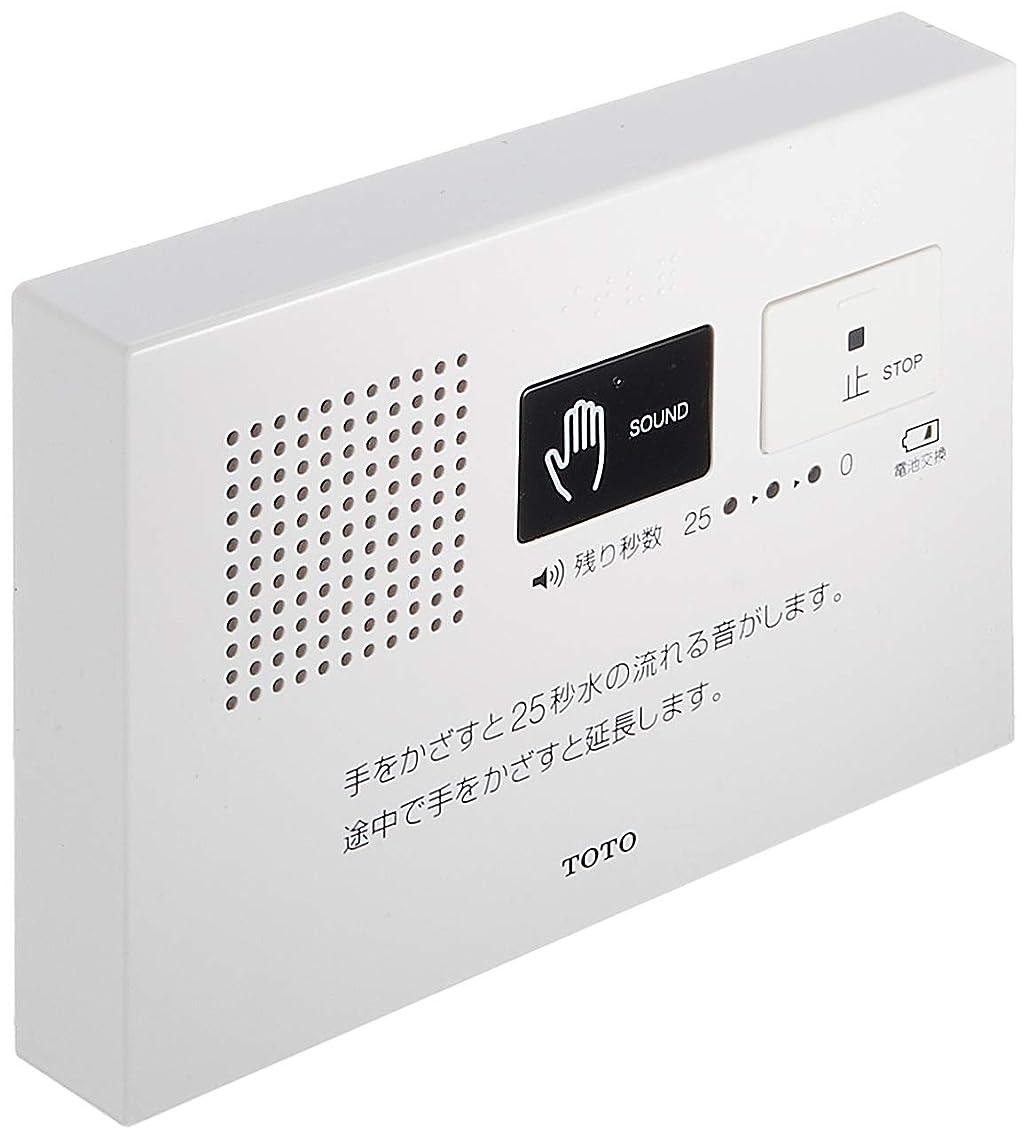 特徴づける変色するブッシュTOTO【音姫】トイレ用擬音装置 トイレ 音消し YES400DR