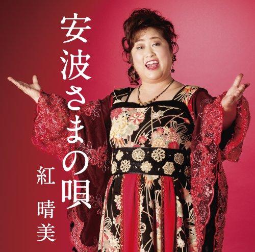 安波さまの唄~オリジナルカラオケ~