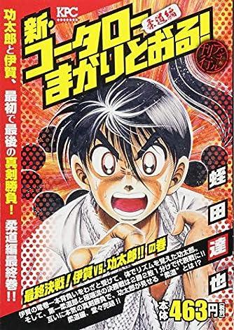 新・コータローまかりとおる! 最終決戦! 伊賀vs.功太郎!! の巻 アンコール刊行 (講談社プラチナコミックス)