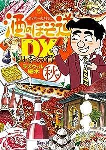 酒のほそ道DX 四季の肴 3巻 表紙画像