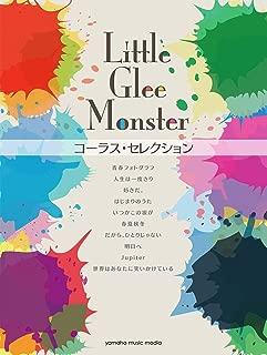 Little Glee Monster コーラス・セレクション