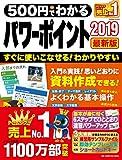 500円でわかるパワーポイント2019 最新版 ワン・コンピュータムック
