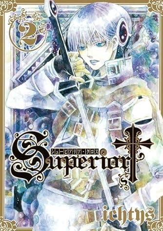 シューピアリア・クロス 2 (ガンガンファンタジーコミックス)
