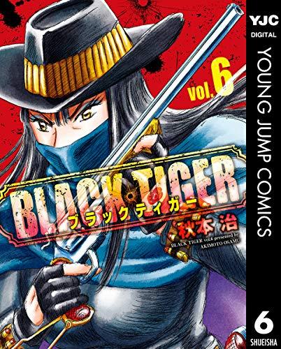 [秋本治] Black Tiger 第03-06巻