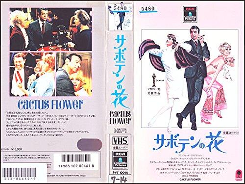 サボテンの花 [VHS]