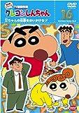 クレヨンしんちゃん TV版傑作選 第8期シリーズ 16[BCBA-3234][DVD]