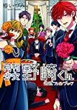 月刊少女野崎くん 公式ファンブック (ガンガンコミックスONLINE)