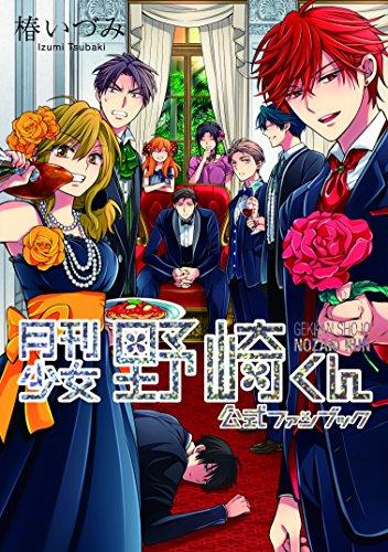 月刊少女野崎くん 公式ファンブック (ガンガンコミックスONLINE)の詳細を見る