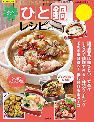 楽々ひと鍋レシピ (楽LIFEシリーズ)