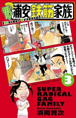 毎度!浦安鉄筋家族 3 (少年チャンピオン・コミックス) - 浜岡賢次