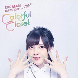 [Single] 鬼頭明里 (Akari Kito) – 1st LIVE TOUR「Colorful Closet」Stream Selection [MP3 320 / WEB]
