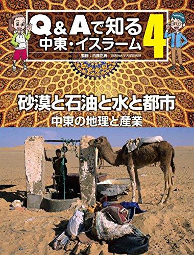 砂漠と石油と水と都市 中東の地理と産業 (Q&Aで知る中東・イスラーム)の詳細を見る