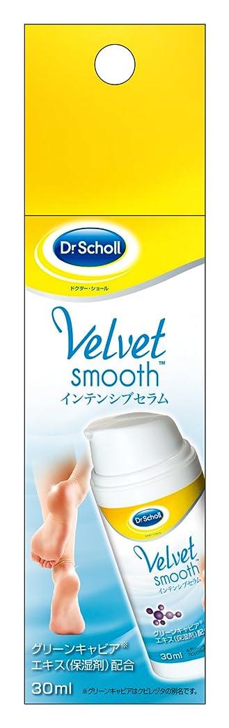 誓い素晴らしい良い多くの肌寒いドクターショール インテンシブセラム 足の保湿美容液(Dr.Scholl Velvet Smooth Intensive Serum )