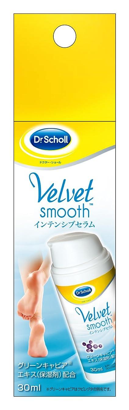 道徳神話血ドクターショール インテンシブセラム 足の保湿美容液(Dr.Scholl Velvet Smooth Intensive Serum )