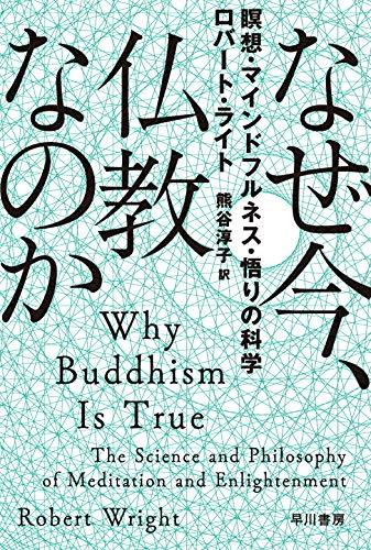 [画像:なぜ今、仏教なのか――瞑想・マインドフルネス・悟りの科学 (ハヤカワ・ノンフィクション文庫)]