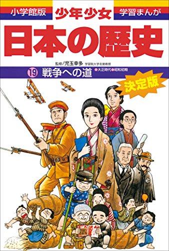 学習まんが 少年少女日本の歴史19 戦争への道 —大正時代・昭和初期— - あおむら純, 児玉幸多