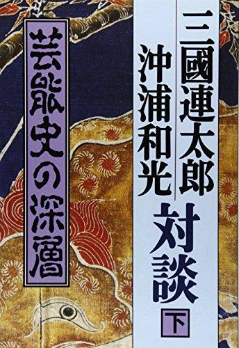 三国連太郎・沖浦和光 対談〈下〉芸能史の深層の詳細を見る
