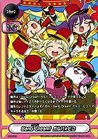 神バディファイト S-UB-C02 BanG Dream! ガルパ☆ピコ(ハロー、ハッピーワールド!) BanG Dream! ガルパ☆ピコ アルティメットブースタークロス フラッグ