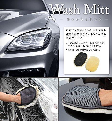 タロウワークス『ムートンウールクラス洗車ミット』