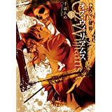 ハロウィン探偵 オズ・ウィリアムス: 1 (ZERO-SUMコミックス)