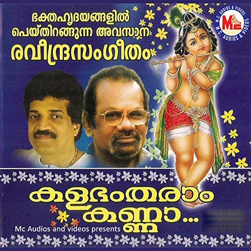 M. G. Sreekumar & Manjari