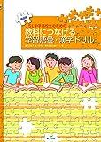JSL中学高校生のための教科につなげる学習語彙 漢字ドリル 英語版