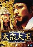 太宗大王-朝鮮王朝の礎- DVD-BOX 1[DVD]