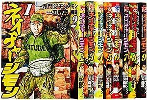 ネイチャージモン コミック 全9巻完結セット (ヤンマガKCスペシャル)