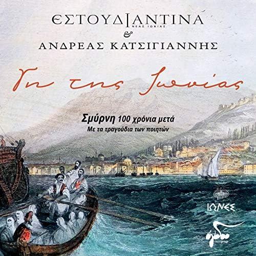 Estoudiantina Neas Ionias & Andreas Katsigiannis
