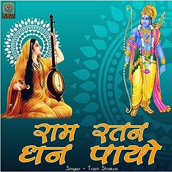 Raam Ratan Dhan Paayo - Single