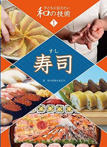 寿司 (子どもに伝えたい和の技術)