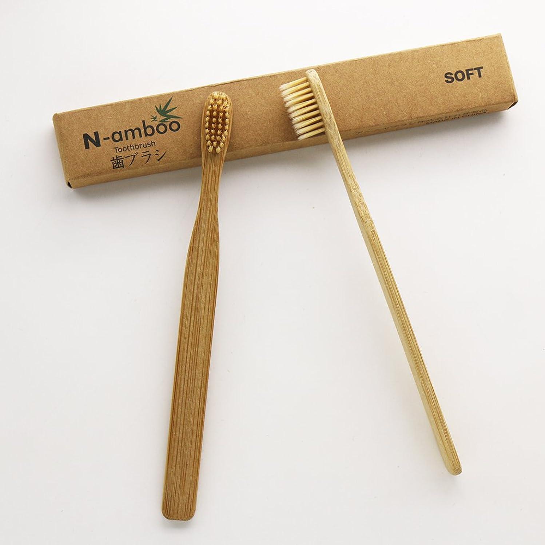 外向き押し下げる荒廃するN-amboo 竹製 歯ブラシ 高耐久性 セット エコ ハンドル大きめ ベージュ (2本)