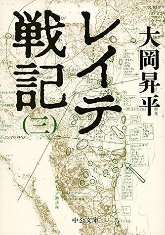 レイテ戦記(三) (中公文庫)