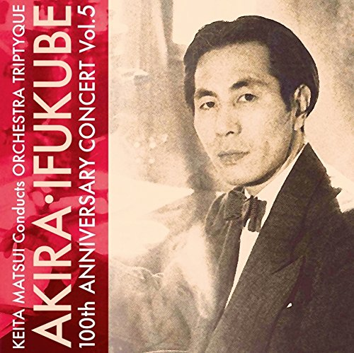 3SCD-0037 伊福部昭百年紀Vol.5