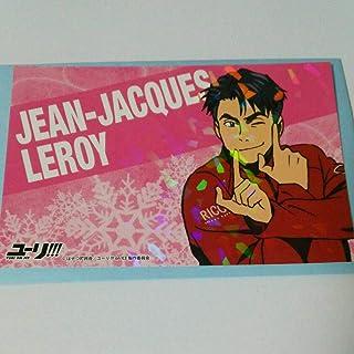 『ユーリ!!! on ICE』ジャン・ジャック・ルロワ ポストカード