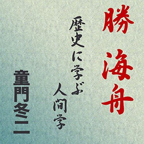 『勝海舟 ~歴史に学ぶ人間学~』のカバーアート