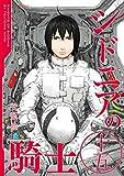 シドニアの騎士(15) (アフタヌーンコミックス)