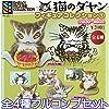 猫のダヤン フィギュアコレクション1 DAYAN ネコ グッズ 風ハ西カラ 441LABO アニメ ガチャ(全4種フルコンプセット)