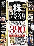 株大全 2021 (100%ムックシリーズ)