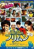 南の島のフリムン[DVD]