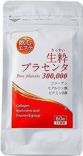 アエナ 飲むエステ サプリ (豚プラセンタ 1日10000mg摂取) 生粋プラセンタ300000 (30日分 300mg×60粒) コラーゲン ヒアルロン酸