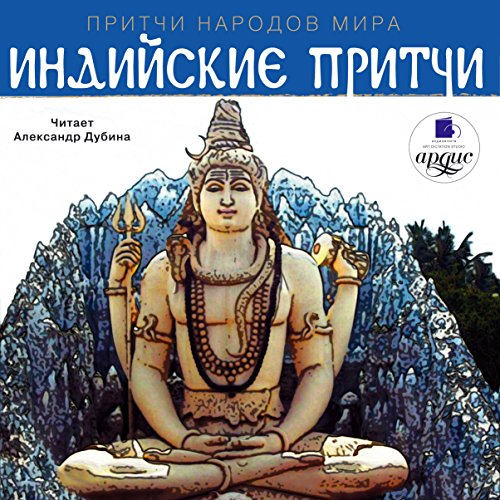 Indiyskiye pritchi audiobook cover art