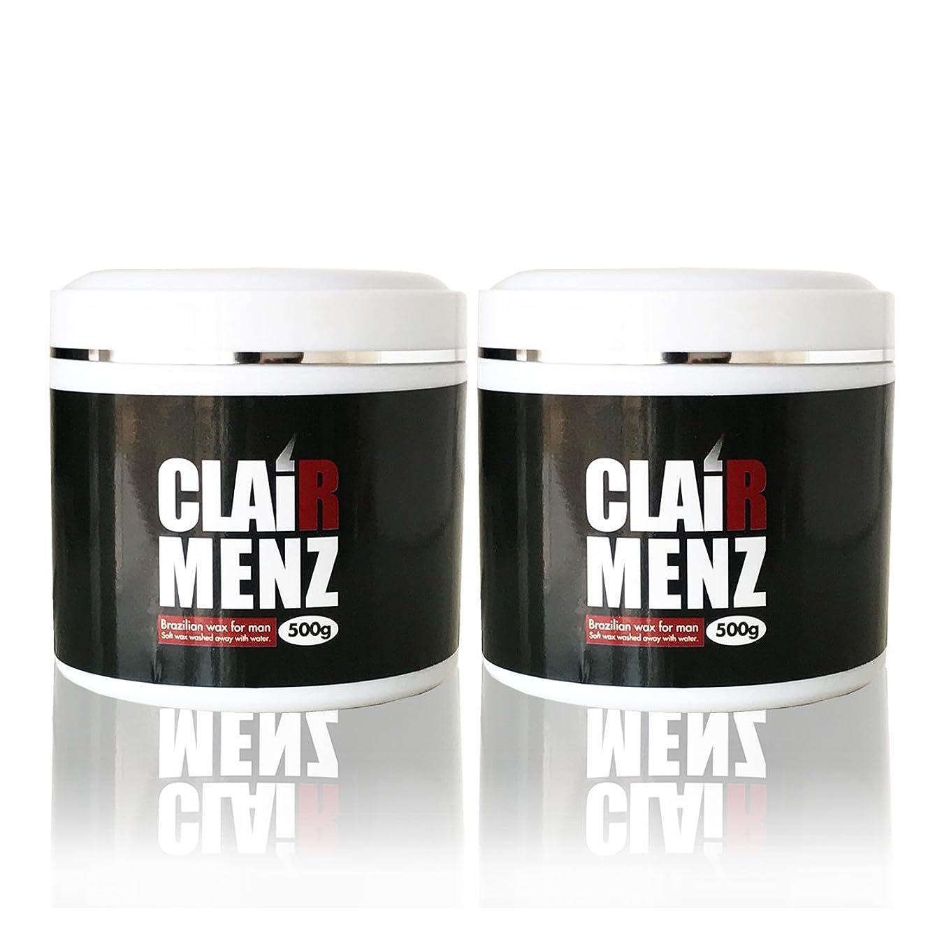 任命海洋傾向がありますブラジリアンワックス メンズ専用 clair Menz wax 500g (単品2個セット) メンズ脱毛専用ラベル 無添加ワックス 脱毛