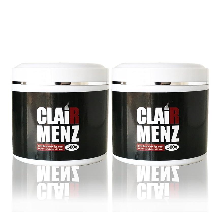 アラバマメアリアンジョーンズ地震ブラジリアンワックス メンズ専用 clair Menz wax 500g (単品2個セット) メンズ脱毛専用ラベル 無添加ワックス 脱毛
