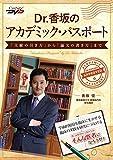 Dr.香坂のアカデミック・パスポート「文献の引き方」から「論文の書き方」まで /ケアネットDVD