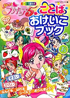 Best yes pretty cure 5 2007 Reviews