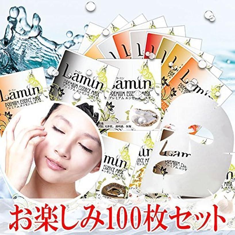 飼料たるみにもかかわらずラ?ミン プレミアムエッセンスマスク お楽しみ100枚セット 23g ×100枚(ラッピング不可)