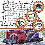 Elegant life カーゴネット 120×180cm 車用 トランクネット Dカラビナ&2WAYフック&荷台用 ゴムひも&収納バック付属 伸縮 素材 荷物落下防止